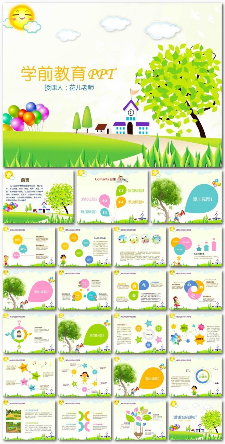 幼儿园儿童课件动态可爱卡通通用ppt模板